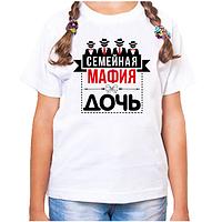 Прикольные семейные футболки семейная мафия дочь