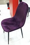 Мягкий стул M-10 баклажан вельвет Vetro Mebel (бесплатная доставка), фото 4
