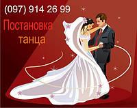 Постановка свадебного танца, танец молодоженов