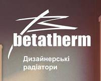 Дизайнерские радиаторы Betatherm