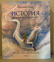Михаэль Энде История,которой нет.Художник Себастьян Мешенмозер