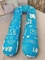 Подушка для беременных и кормления ребенка U-подкова 100% Хлопок XXL 150х75см Joykin