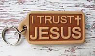 Брелок для ключів I trust Jesus християнський брелок, фото 1