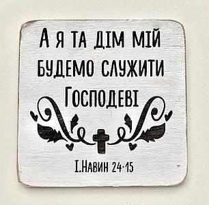 """Декор """"А я та дім мій будемо служити Господеві"""""""