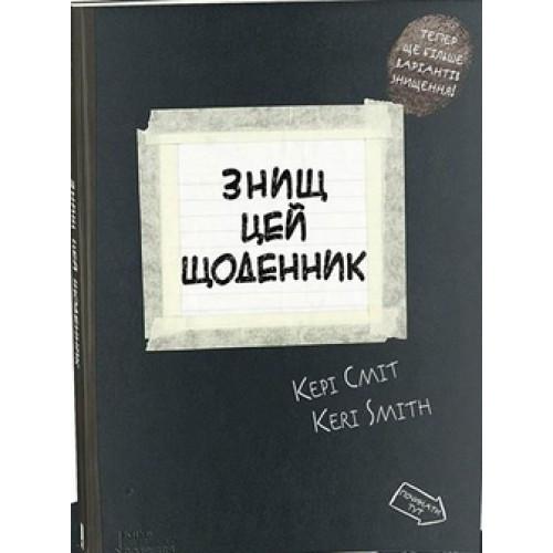 """Блокнот """"Знищ цей щоденник"""" - Интернет-магазин """"Ксюша"""" в Хмельницкой области"""