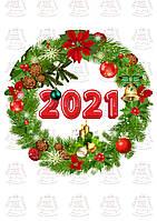 Вафельная картинка С Новым годом 1