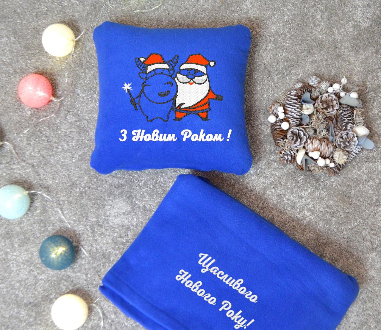 """Подарункой набір Slivki: подушка + плед з новорічною вишивкою """"Щасливого Нового Року! """" 38 цвет голубой"""