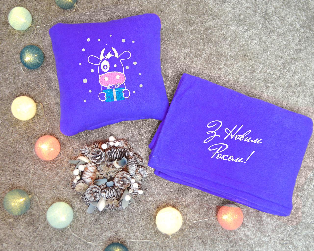 """Новорічний подарунок - набір Slivki: подушка + плед з вишивкою""""З Новим Роком! """" 40 цвет фиолетовый"""