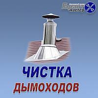 Чистка дымоходов в Павлограде