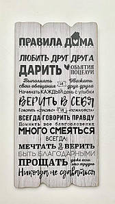 "Декор ""Правила дому"""
