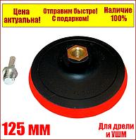 Насадка с липучкой на дрель и Ушм 125 мм