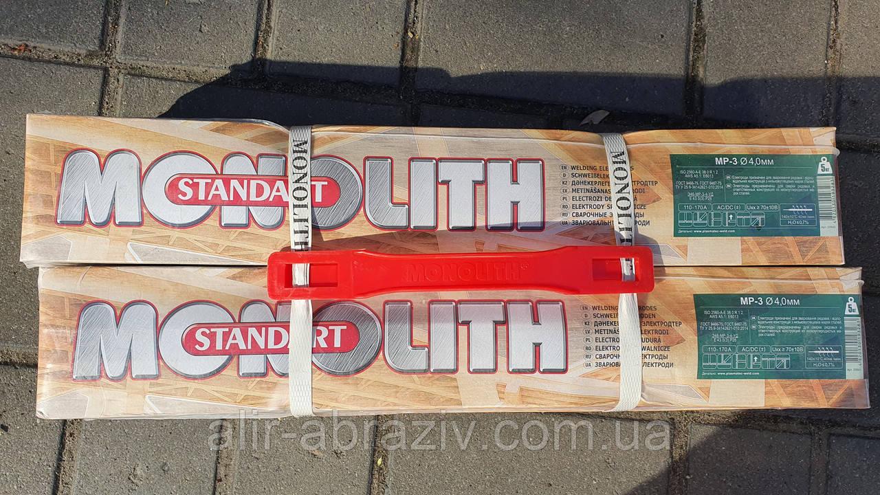 Електроди Monolith (тм Standart) МР3 ф-4мм (упаковка-5кг)
