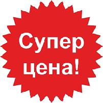 ТОВАРЫ со СКИДКОЙ!