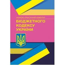 Бюджетний кодекс України. Науково-практичний коментар. Латковська Т.А.