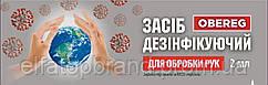 Антисептик Для Рук І Поверхонь Засіб Дезінфікуючий OBEREG Саші 2 мл