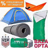 Спальник,гамак,каремат, палатка 2х местная(двухместная) трансформер,универсальна, кемпинговая,водонепроницаема