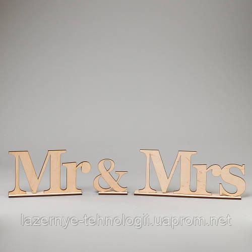 """Слова из дерева """"Mr and Mrs (на подставке)"""""""