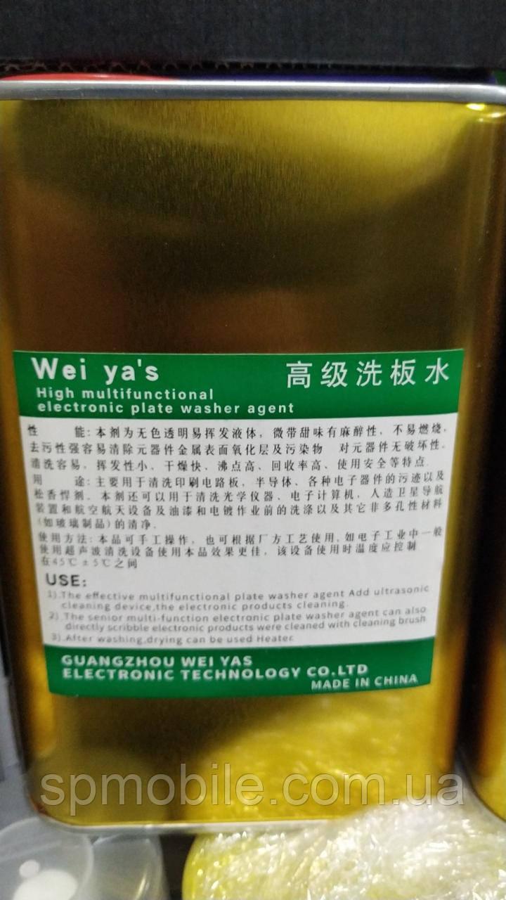"""Жидкость для ультразвуковых ванн Wei ya""""s 1 1000ml"""