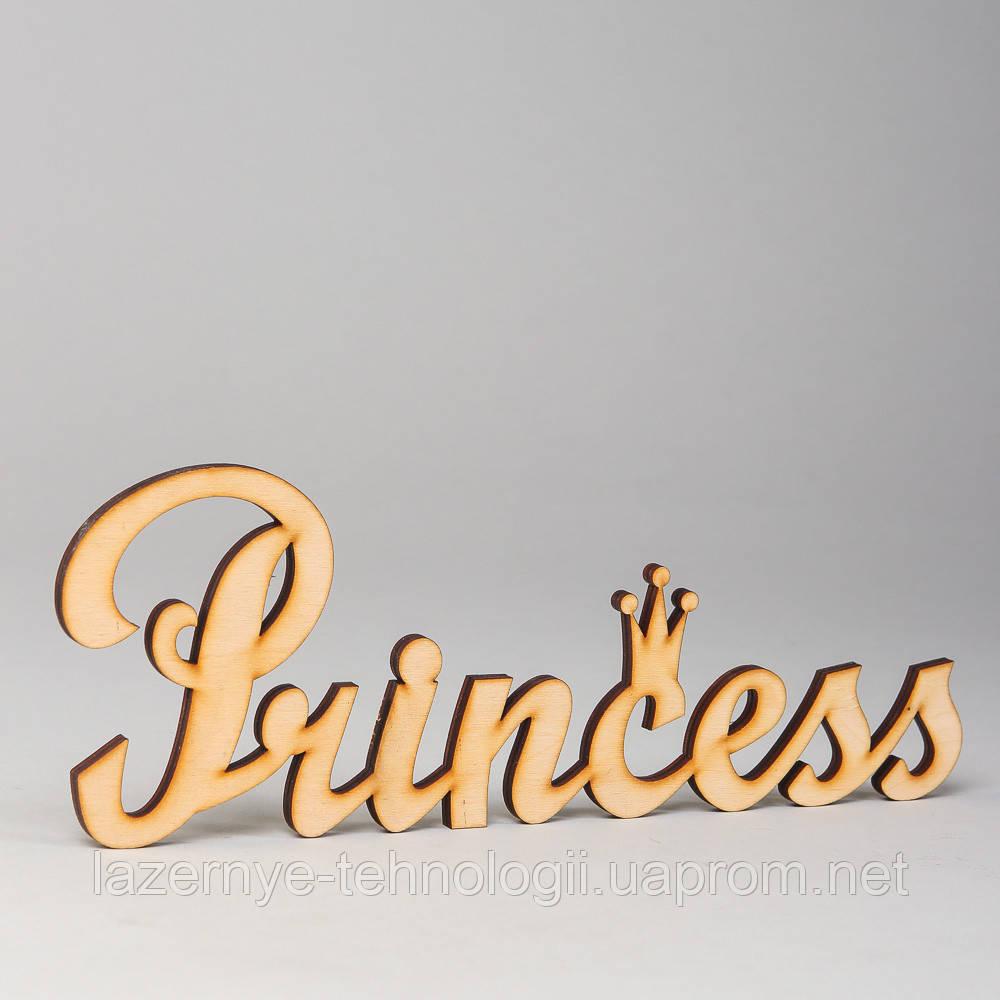 """Слова из дерева """"Princess"""""""
