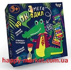 """Игра настольная """"Крокодил"""" большой 672 задания CROC-03-01"""