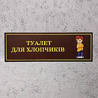 Табличка Туалет для мальчиков