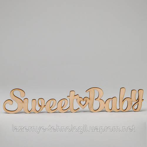 """Слова из дерева """"Sweet Baby"""""""