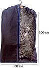 Кофр для одежды  60*100 см (синий), фото 2
