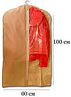 Кофр для одежды  60*100 см (бежевый), фото 2