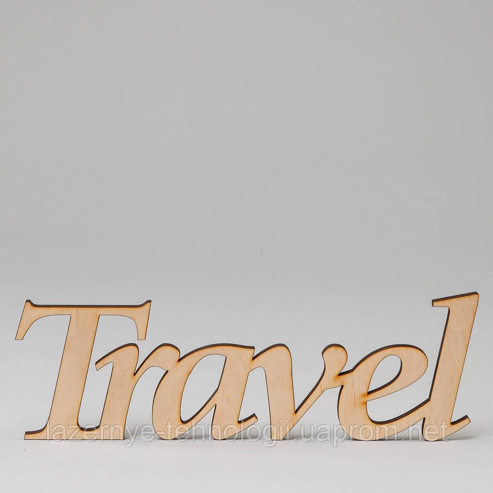 """Слова из дерева """"Travel"""""""