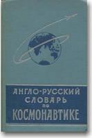 Англо-русский словарь по космонавтике