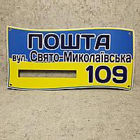 Уличная табличка Патриотическая (Вырез для почтового ящика)