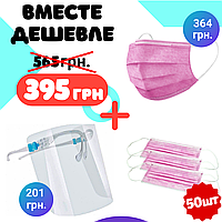 Маски медицинские 50 шт. розовые одноразовые трехслойные защитные для лица на резинке с фиксатором + щиток