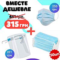 Маски медицинские 50 шт. голубые одноразовые трехслойные защитные для лица на резинке с фиксатором + щиток