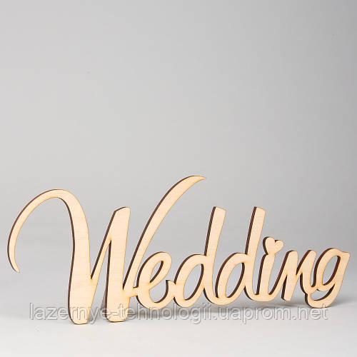 """Слова из дерева """"Wedding"""""""