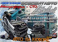 Авторазборка Renault TRAFIC Разборка Рено Трафик Двигатель мотор dCi розборка запчасти КПП ГБЦ Ренаулт 2006