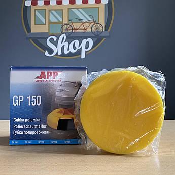 Полірувальний круг з кріпленням універсальний APP GP 150, Середньої жорсткості Жовтий
