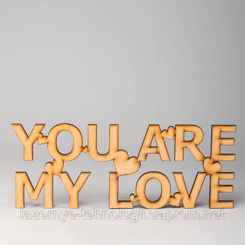 "Слова из дерева ""YOU ARE MY LOVE"""