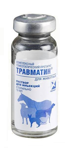 ТРАВМАТИН инъекционное комплексное гомеопатическое средство 10 мл