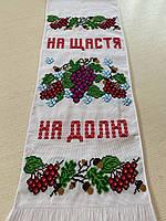 """Вишитий весільний рушник """"На Щастя"""" ручної роботи хрестиком 198*33 см"""