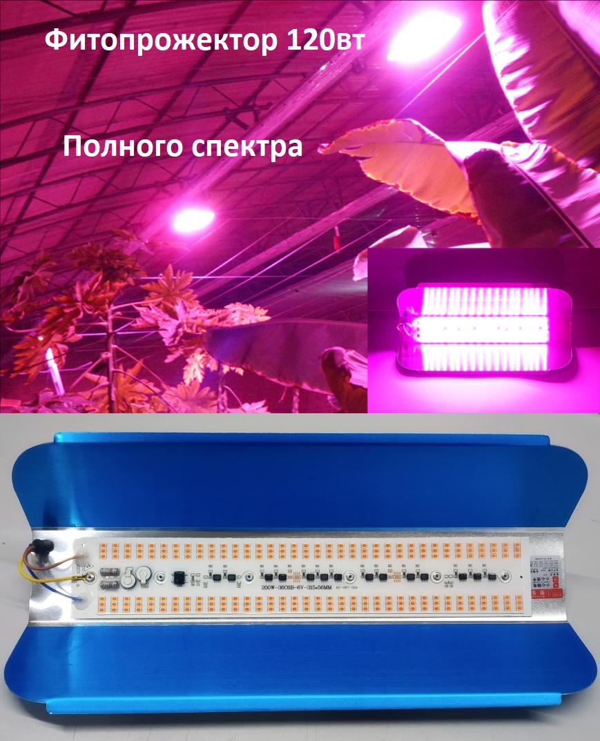 Светодиодный led фитопрожектор, фито светильник полного спектра 120вт