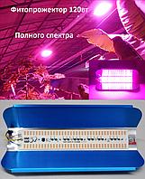 Светодиодный led фитопрожектор, фито светильник полного спектра 120вт, фото 1