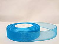 Лента органза голубая 2,5см