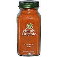 Simply Organic, Соль «Все сезоны», 4,73 унции (134 г)