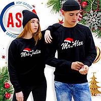 Парные новогодние толстовки 2021 для пары влюбленных свитшоты, свитера, кофты, печать надписей под заказ