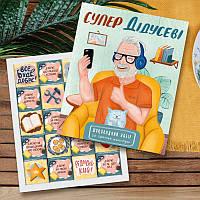 "Набор шоколада ""Супер Дідусеві"" 100 г - Дедушке на день рождения -Подарок для дедушки"