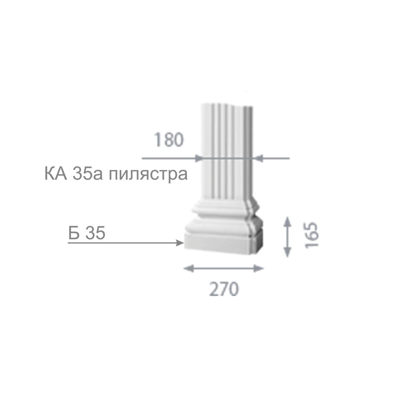 База пилястры б 35