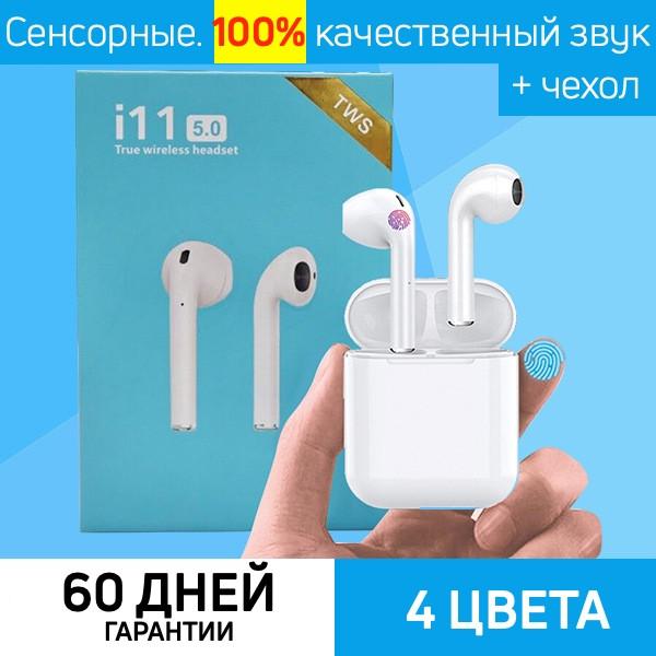 Беспроводные Bluetooth наушники TWS i11 с микрофоном 4 цвета для смартфона + чехол в подарок