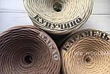 Пряжа трикотажна Bobilon 7-9 мм (medium) 2 пломбір, фото 5