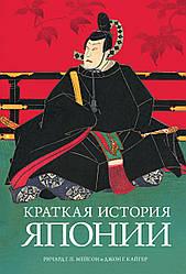 Книга Коротка історія Японії. Автор - Річард Генрі Пітт Мейсон, Джон Р. Кайгер (Колібрі)