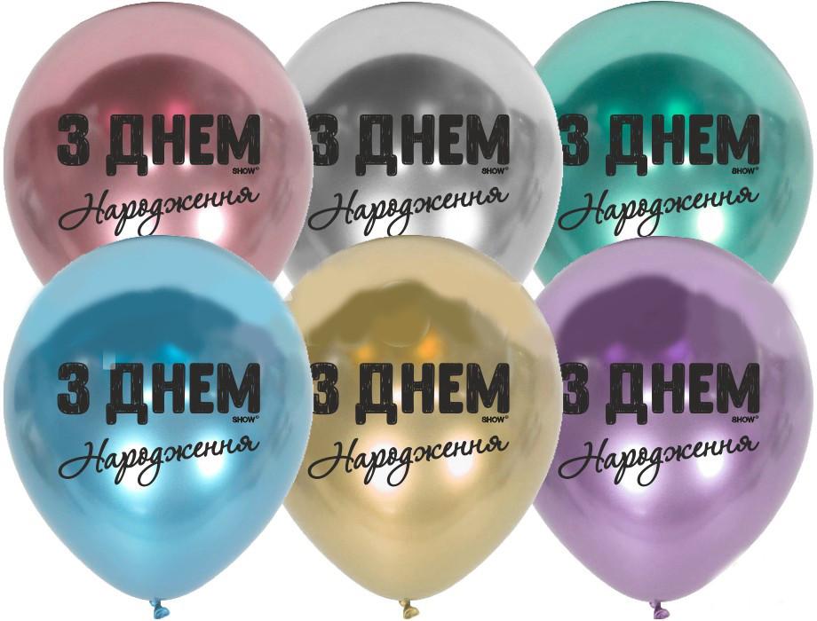 """З Днем Народження хром  12"""" 30 см"""
